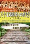 Rokujyu20101