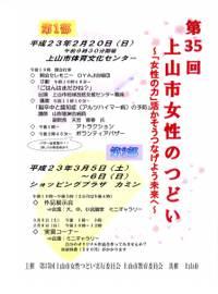 Kaminoyama201102