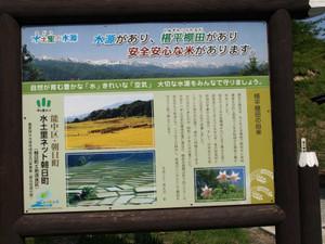Kunugidaira201205276