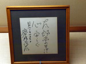 Taro201210281