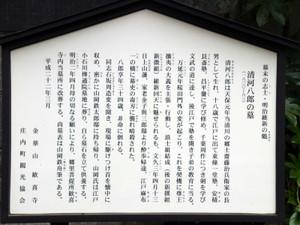 Kiyokawa20133