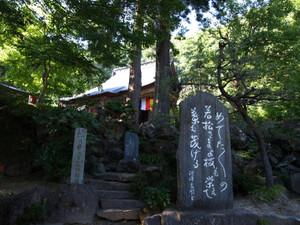 Jakushouji