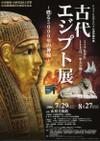 Egypt_omote