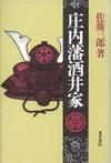 Sakaike